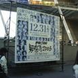 20061231入場ゲート前の看板