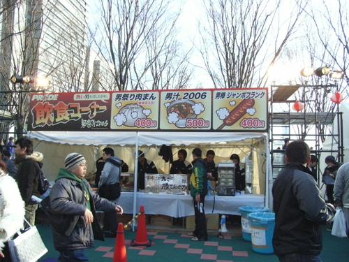 20061231「男」と名前のつく食べ物を売ってます