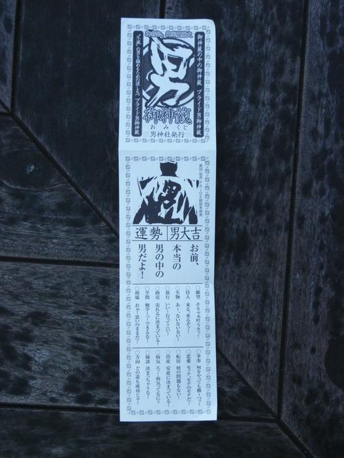20061231男おみくじ